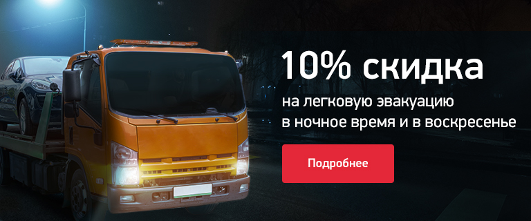 10% скидка на легковую эвакуацию в ночное время и воскресенье